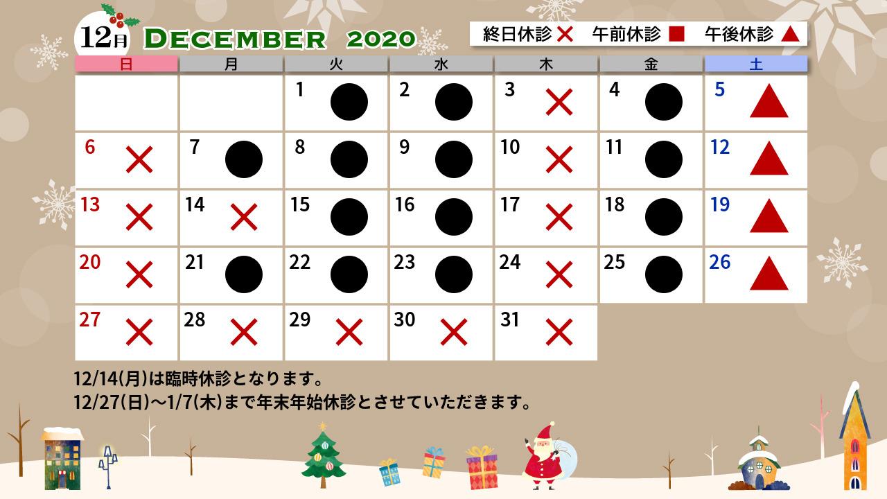 【画像】みやもと眼科医院診療カレンダー
