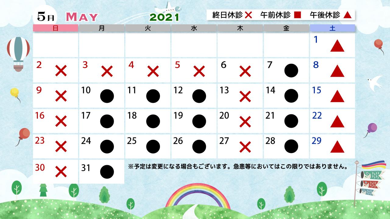 【画像】みやもと眼科医院診療カレンダー202105