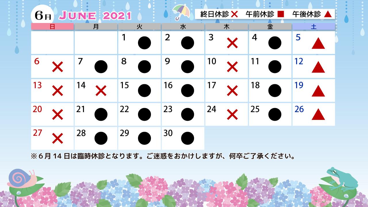 【画像】みやもと眼科医院診療カレンダー202106