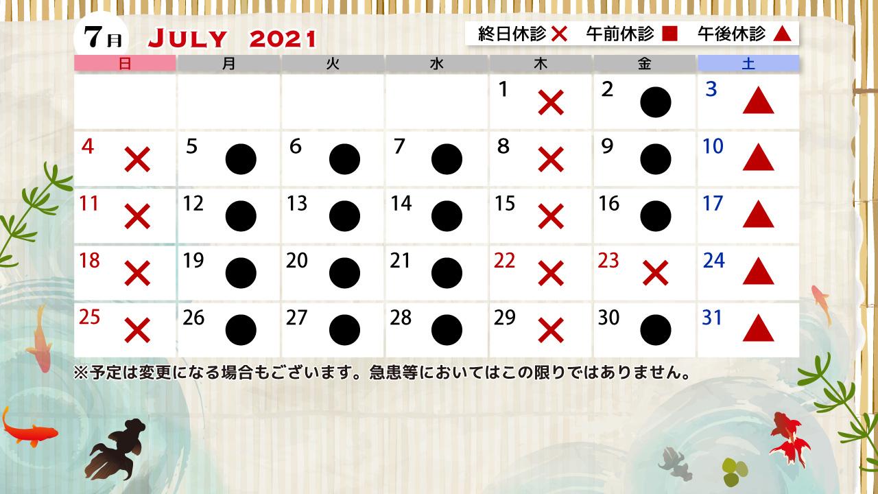 【画像】みやもと眼科医院診療カレンダー202107