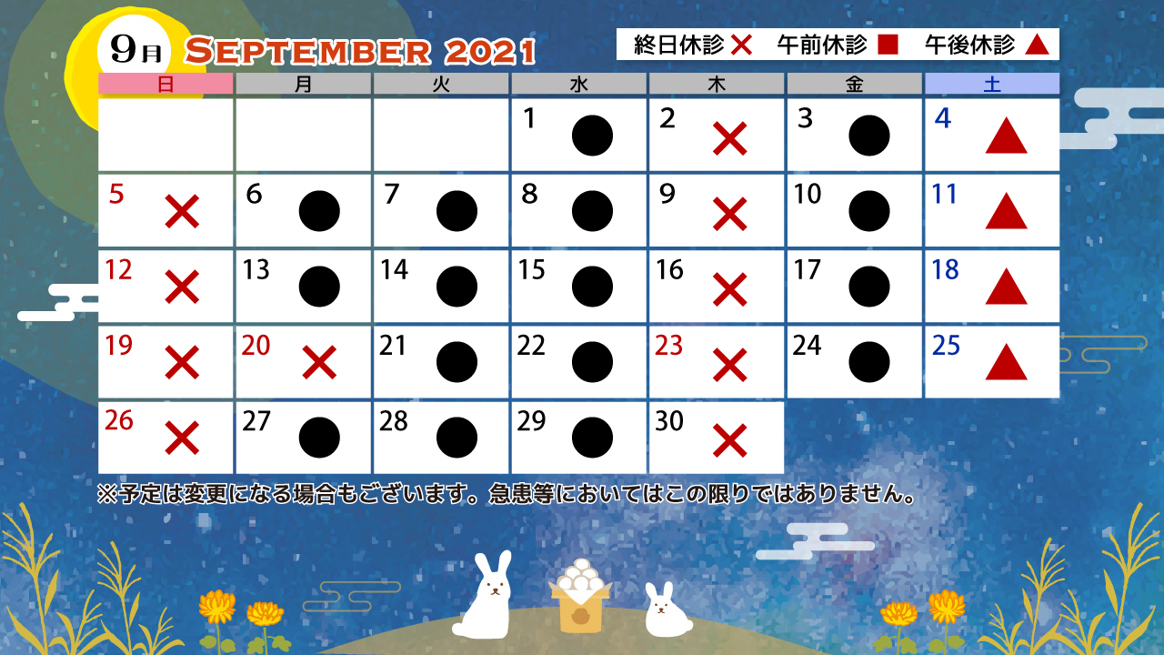 【画像】みやもと眼科医院診療カレンダー202109?02