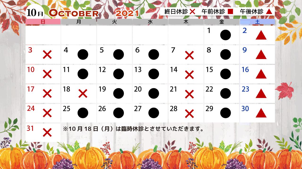 【画像】みやもと眼科医院診療カレンダー202110