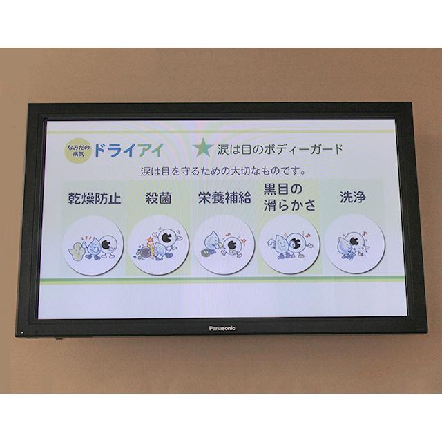 【画像】待合室モニター
